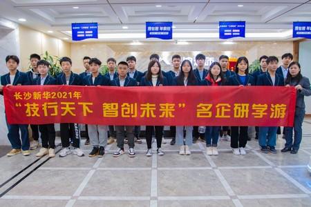 名企研学游——长沙新华组织学生走进美迪装饰公司研学参观