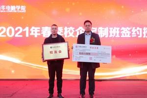 长沙新华校友会向母校捐赠圆梦基金五十万元