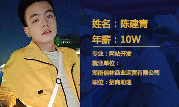 陈建青:年薪10万,入职湖南信林商业运营有限公司