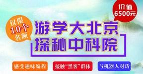 暑假福利提前放,免费北京游学周等你来!