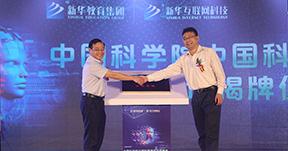 新华互联网科技ST101计划盛大启动