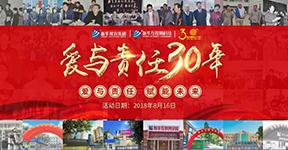 新华教育集团新华互联网科技30周年庆典——即将盛启
