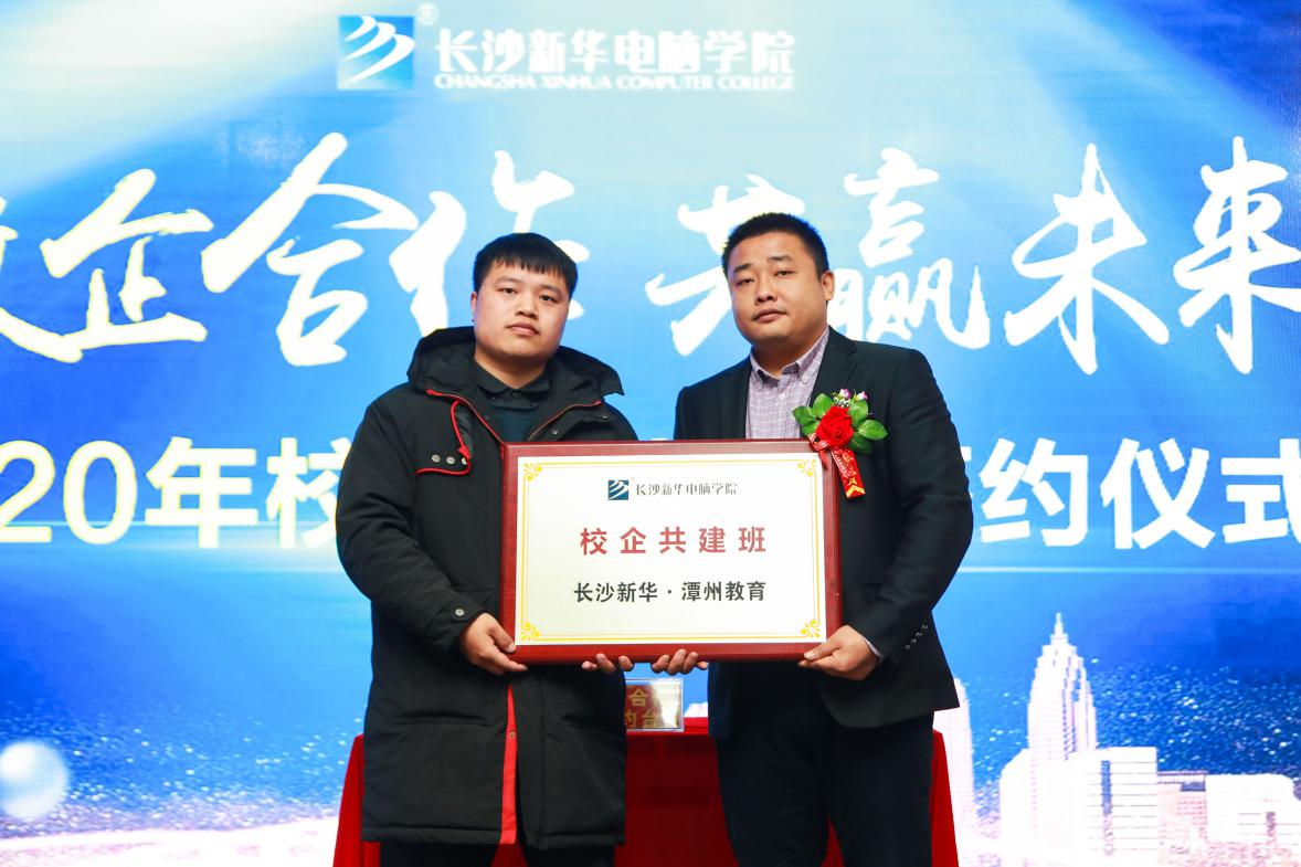"""互联网应用技术专业校企合作企业——""""潭州教育"""""""