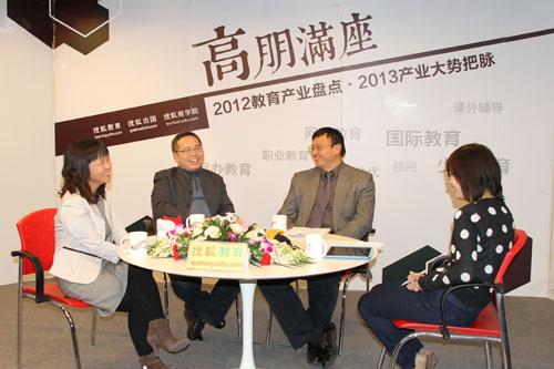 2中国教育行业年度盘点高峰论坛现场.jpg