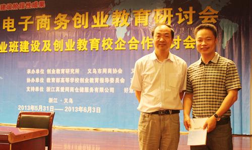 1与全国高校电子商务与电子政务联合实验室副主任兼高职高专学术委员会主任贾少华.JPG