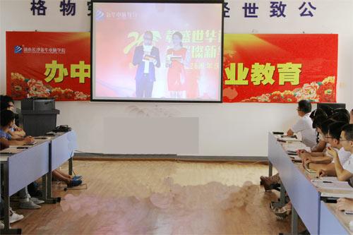 13长沙新华电脑学院师生一起观看校庆庆典.jpg