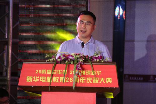 12新华教育集团电脑事业部总经理陆真讲话.jpg
