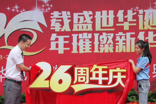 5、汤院长与学生代表为26周年校庆庆典揭彩.jpg