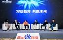 新华教育集团荣获2018百度教育行业峰会品牌成就奖