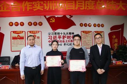 长沙新华召开校企项目实训总结表彰大会