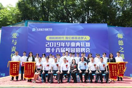 长沙新华2019年毕业典礼暨第十八届校园招聘会圆满举行
