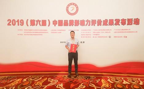 2019第六届中国品牌影响力评价成果发布活动典礼盛大开幕,新华教育载誉而归