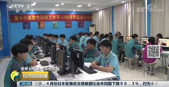 央视再次报道新华互联网科技,聚焦长三角一体化进程下的新华职业教育