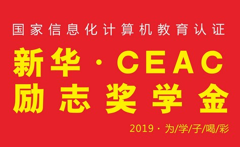 2019年度新华-CEAC励志奖学金公示名单