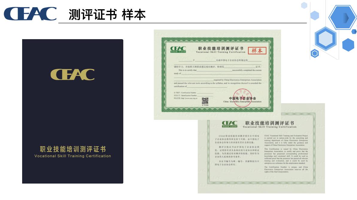 CEAC职业技能培训测评认证项目