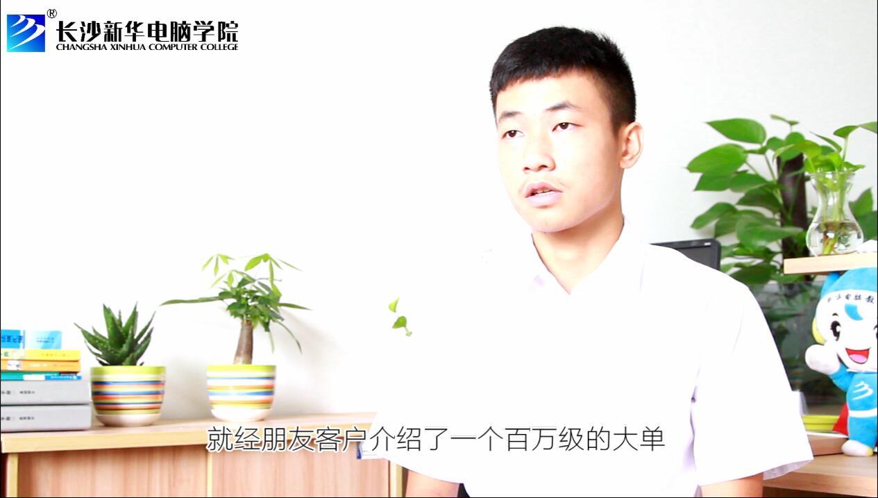 李师丨月收入12万,创立湖南执梦者软件开发有限公司