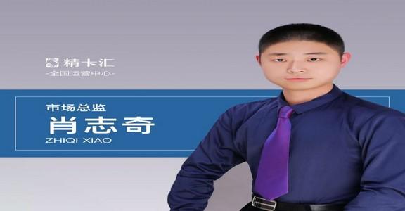 肖志奇|自主创业,成就精彩人生
