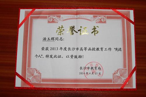 """汤院长获2013年度长沙市高等函授教育工作""""先进个人""""荣誉证书.JPG"""