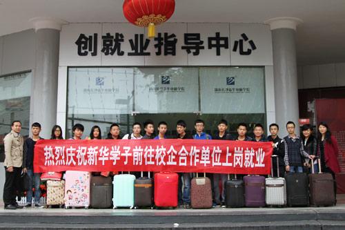 4热烈庆祝<a href=http://www.csxinhua.com/ target=_blank class=infotextkey>新华</a>学子上岗就业.jpg