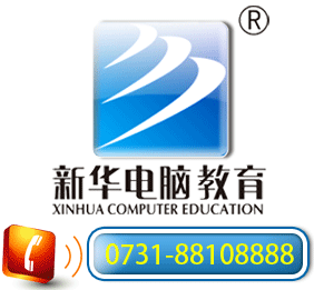 附件1:湖南<a href=http://www.csxinhua.com/ target=_blank class=infotextkey>长沙<a href=http://www.csxinhua.com/ target=_blank class=infotextkey>新华</a></a>电脑学院全国统一客服 .png