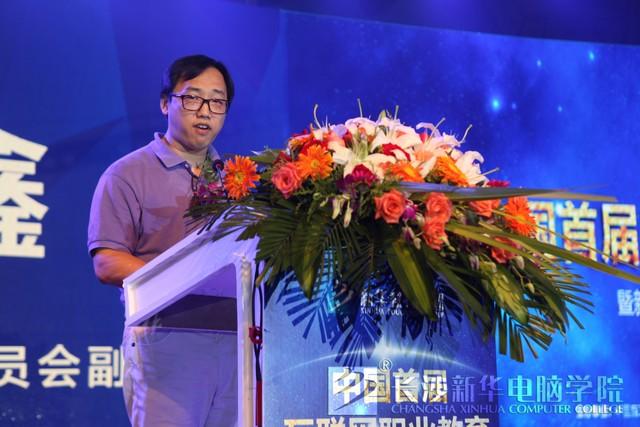 教育部电子商务行业指导委员会副秘书长--王鑫致辞.jpg