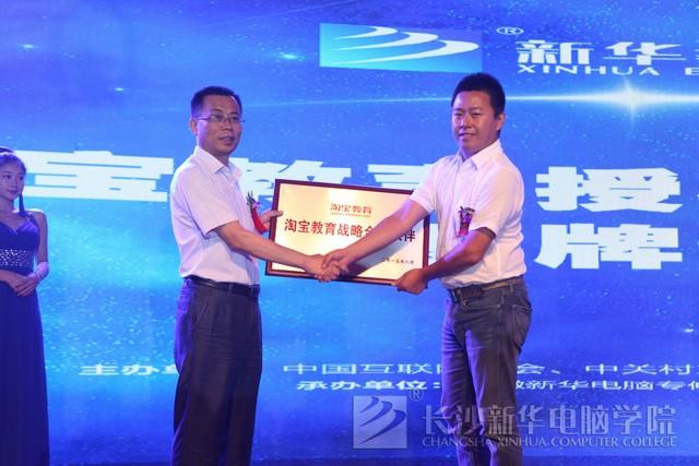 淘宝领导原一授予<a href=http://www.csxinhua.com/ target=_blank class=infotextkey>新华</a>电脑教育为淘宝教育战略合作伙伴牌匾 - 副本 - 副本 (2).jpg
