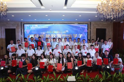 <a href=http://www.csxinhua.com/ target=_blank class=infotextkey>新华</a>电脑教育2015年颁奖典礼杰出学子与领导合影.jpg