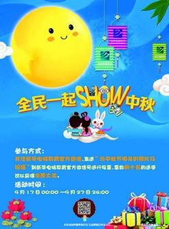 <a href=http://www.csxinhua.com/ target=_blank class=infotextkey>新华</a>电脑教育中秋活动宣传海报.jpg