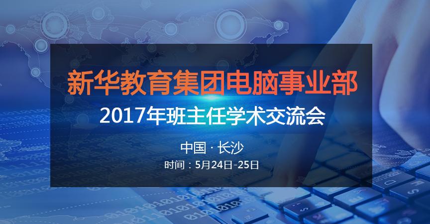 班主任学术交流会在长沙新华电脑学院盛大开启!