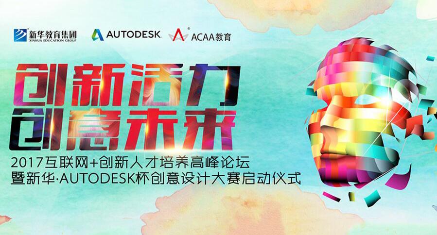 新华•Autodesk杯创意设计大赛启动仪式即将开启