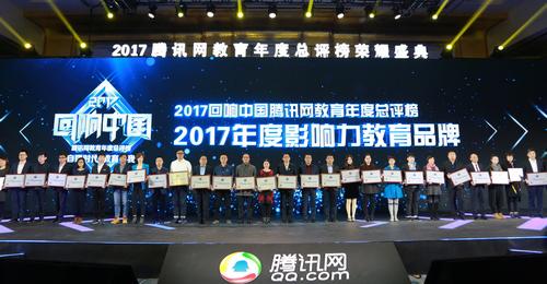 2017回响中国腾讯教育年度总评榜:新华教育连续十年蝉联影响力教育品牌