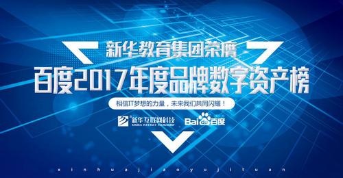 百度Moments营销盛典揭秘 新华教育集团荣登品牌数字资产榜首