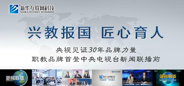 新华领跑中国职业教育首登央视