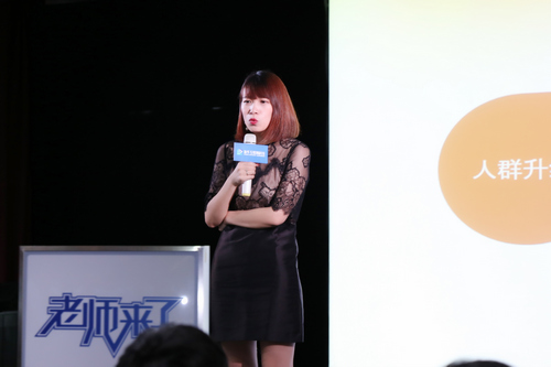 吴老师浅谈直播内容升级.JPG