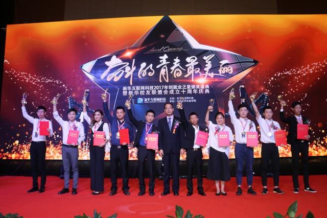 """云南新华电脑学院院长胡传军为""""创业之星""""颁奖.jpg"""