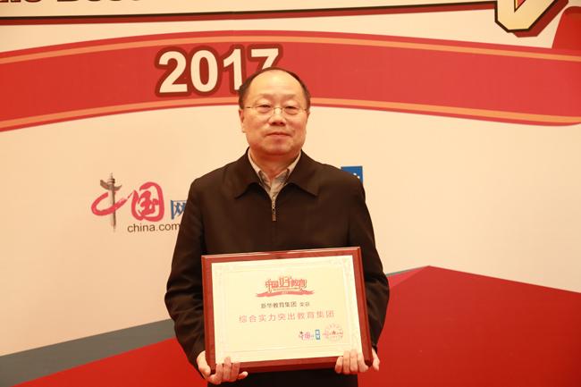 <a href=http://www.csxinhua.com/ target=_blank class=infotextkey>新华</a>教育集团副总裁汪俊.jpg