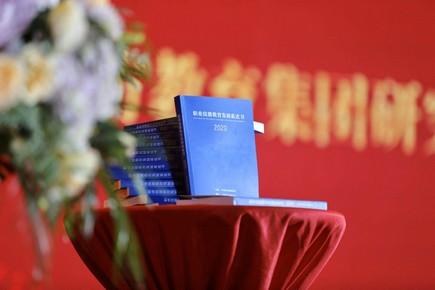 《2020职业技能教育发展蓝皮书》正式发布1.jpg