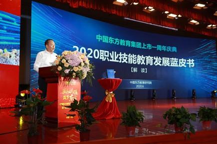 中国东方教育集团研究院副院长何扬解读蓝皮书.jpg